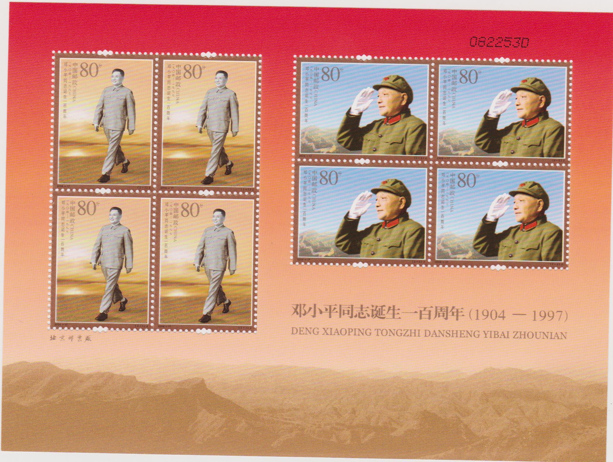 Cina Minifoglio 002
