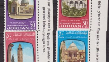 Giordania Jordan 1963 PLACES OF WORSHIP / ARCHITECTURE / MOSQUES 2 STRIP MNH