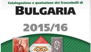 UNIFICATO – Europa Vol. 12 Bulgaria ed.2015/16