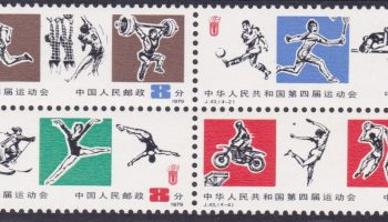 China / Cina 1979 – National Sports volleyball, Football, badminto,n fencing, table tennis, Mi.1502/1505 MNH