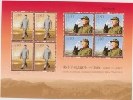 CHINA CINA PRC PR China 2004 Deng Xiaoping Mini Sheet