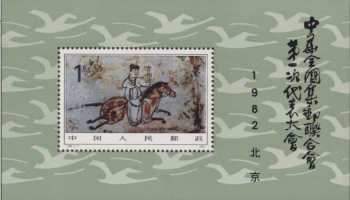302 ** China Cina 1982 – Congresso Filatelico Mi. BF 26. SPL